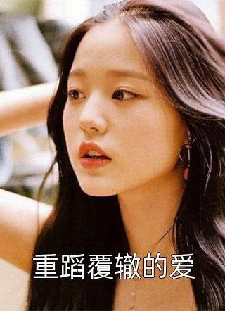 重蹈覆辙的爱作者湛王妃小说《重蹈覆辙的爱》