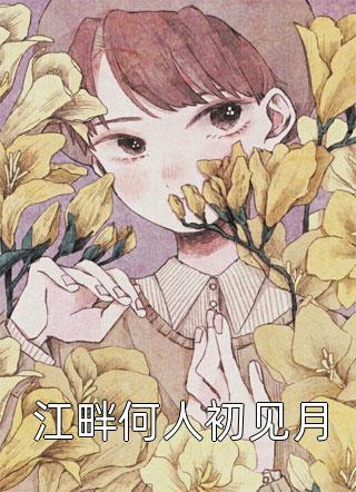 《江畔何人初见月》by作者司马蓝桥 (完结+番外)