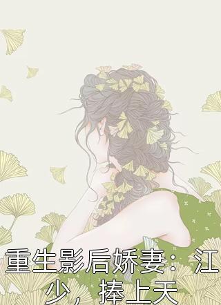 重生影后娇妻:江少,捧上天小说