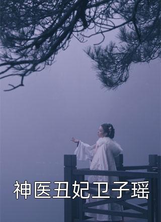 神医丑妃卫子瑶小说