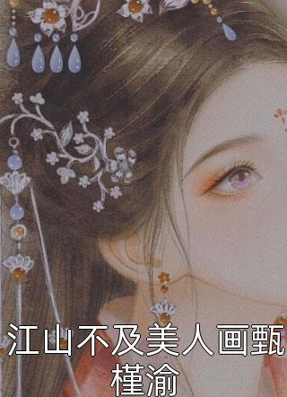 江山不及美人画甄槿渝小说