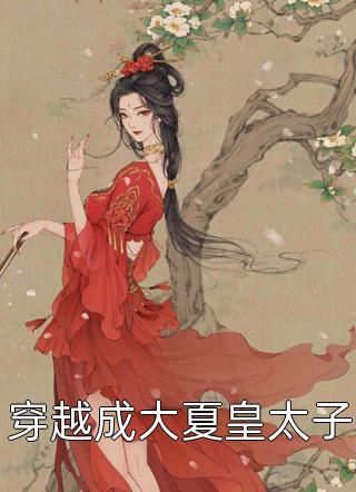 穿越成大夏皇太子小说