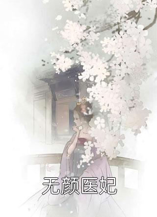 无颜医妃小说
