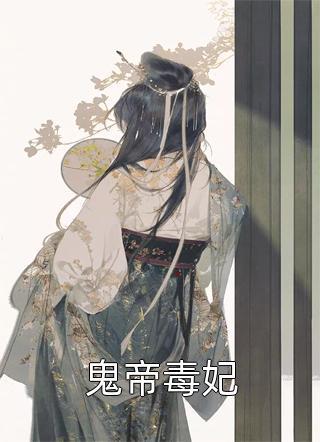 鬼帝毒妃小说
