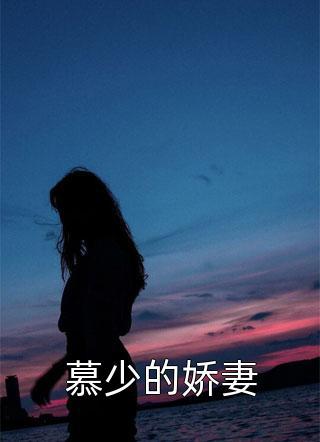 慕少的娇妻小说