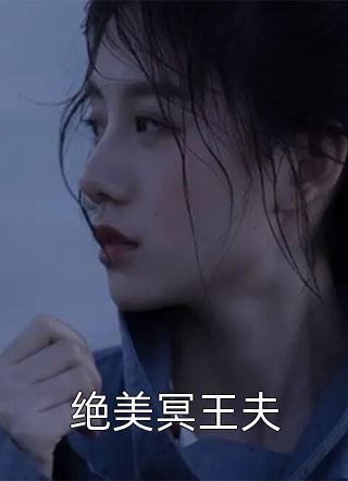 绝美冥王夫小说