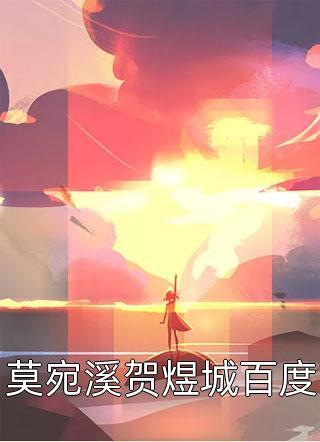 莫宛溪贺煜城百度小说