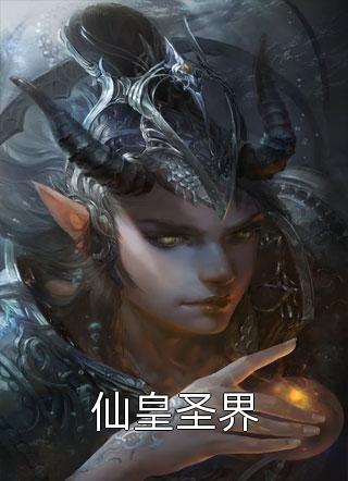仙皇圣界小说