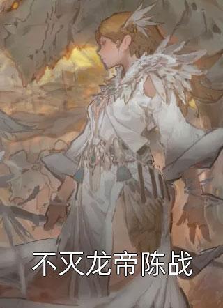 不灭龙帝陈战小说