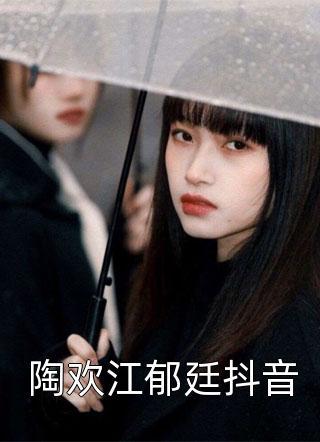 陶欢江郁廷抖音小说