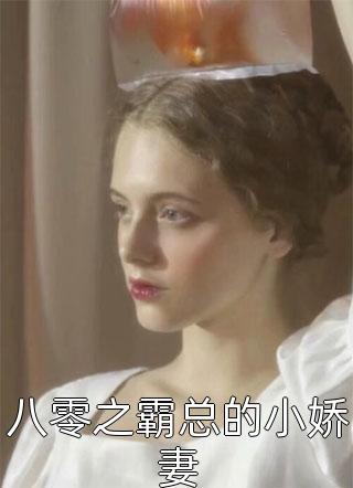 八零之霸总的小娇妻小说