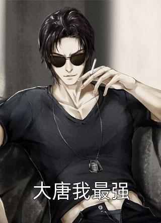 大唐我最强小说