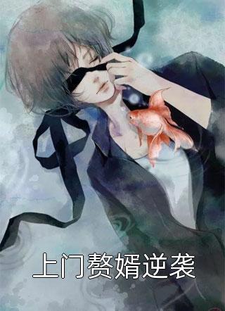 上门赘婿逆袭小说