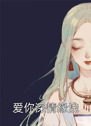 爱你深情缘浅小说