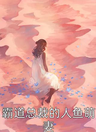 霸道总裁的人鱼萌妻小说
