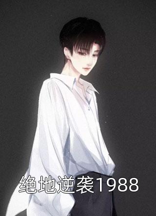绝地逆袭1988最新章节-阿萨满新书