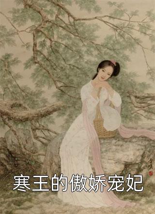 会云珠写的小说-寒王的傲娇宠妃更新大结局