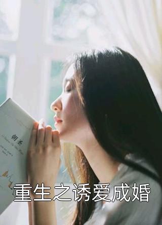 萌囧包子写的最新小说-重生之诱爱成婚在线免费阅读