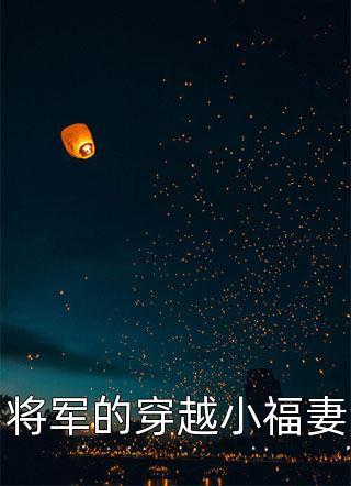 完结将军的穿越小福妻小说永久免费