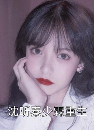 沈昕秦少霖重生小说