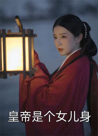皇帝是个女儿身小说