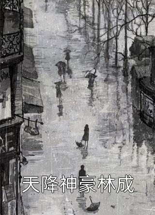 天降神豪林成小说