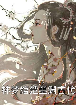 林梦绾楚墨渊古代