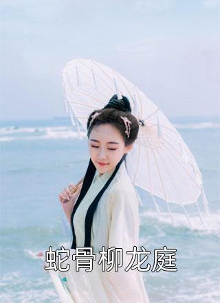银花火树小说(蛇骨柳龙庭)