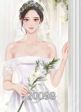 20098免费阅读全集(20098)