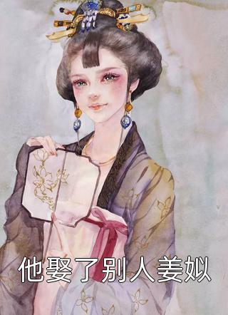 他娶了别人姜姒免费阅读全集