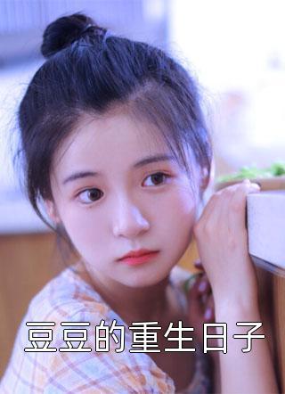 小说豆豆的重生日子免费在线阅读-完整版中国结写的书