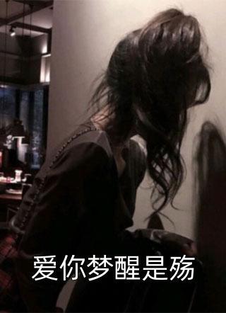主角苏夏霍景尧曹珍珍小说完结版(短篇短篇)-爱你梦醒是殇小说精彩阅读