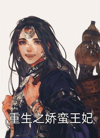 主角是重生之娇蛮王妃的小说-重生之娇蛮王妃全目录今日更新