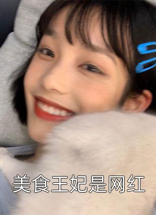 妖钥&唐萦歌司空烨小说(短篇言情)-司空烨小说
