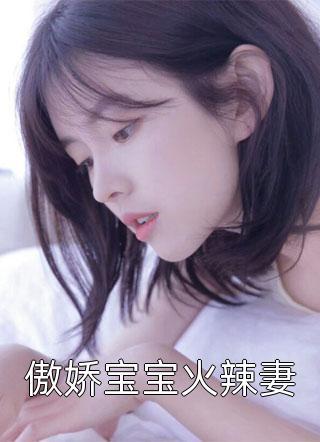 小说时婉唐斯韫全文阅读(短篇言情)-傲娇宝宝火辣妻小说章节目录