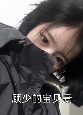 晏铭全文阅读(短篇言情)-秦宝晏铭小说