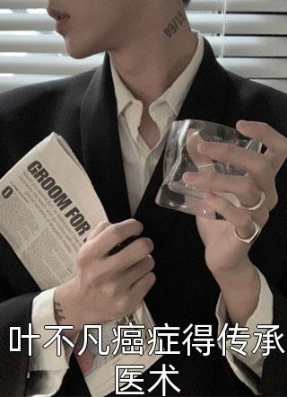 叶不凡癌症得传承医术小说