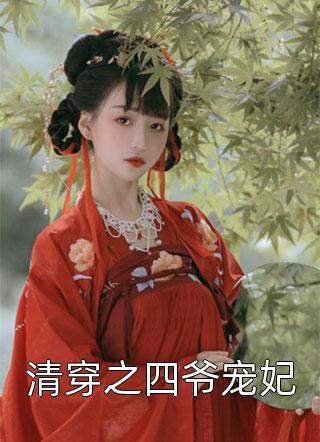 清穿之四爷宠妃最新章节列表-雪中回眸写的小说