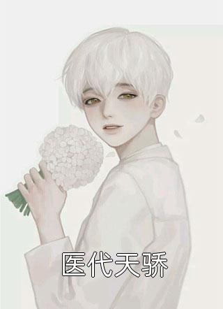 医代天骄by寒清秋全章节免费阅读