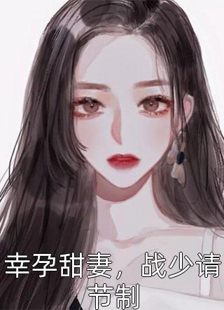 幸孕甜妻,战少请节制完结版精彩阅读-熙霏霏小说