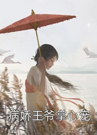 病娇王爷掌心宠 慕浅浅薄靳晏~优质小说~全文在线阅读