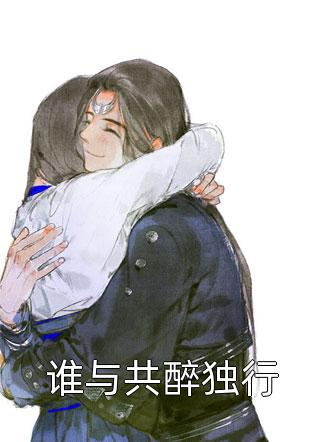 谁与共醉独行by猗兰霓裳在线免费阅读