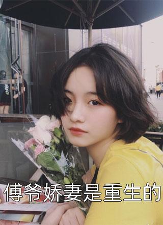 全章节目录傅爷娇妻是重生的全文在线阅读