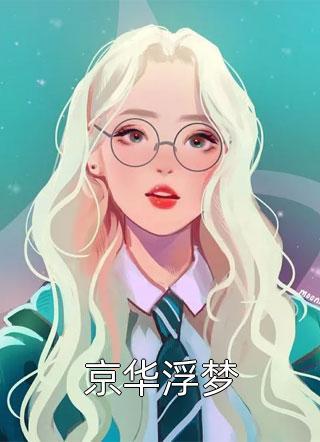 京华浮梦免费阅读全集(明药)