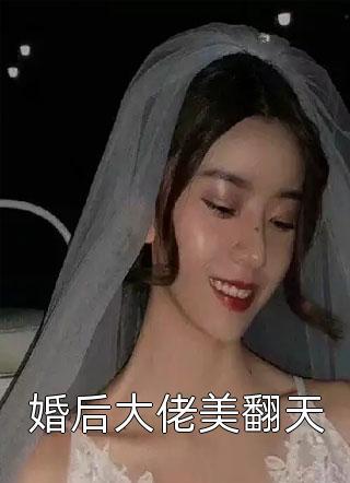 婚后大佬美翻天小说