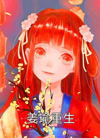 姜瑜重生小说