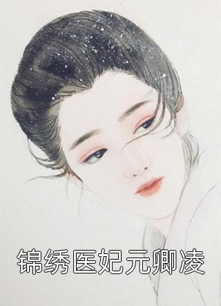 锦绣医妃元卿凌