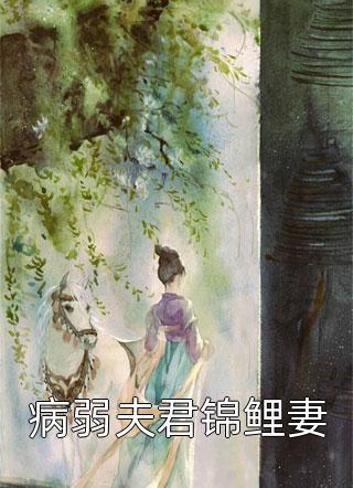 病弱夫君锦鲤妻小说
