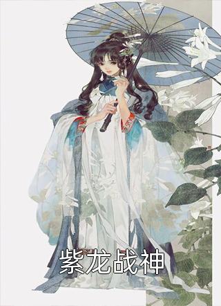 全章节小说--紫龙战神--全文在线阅读