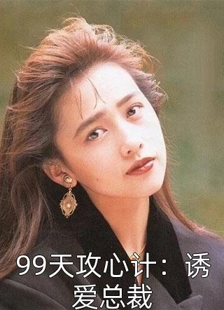 99天攻心计:诱爱总裁免费阅读-苏映夏写的小说